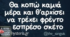 Funny Status Quotes, Funny Greek Quotes, Funny Statuses, Funny Picture Quotes, Jokes Quotes, Sarcastic Quotes, Simple Words, Just For Laughs, Funny Jokes