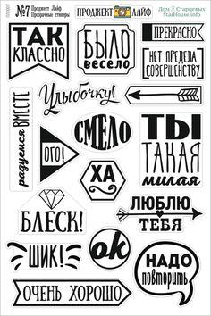 Стикеры прозрачные «Проджект Лайф» №7 (10х15 см)