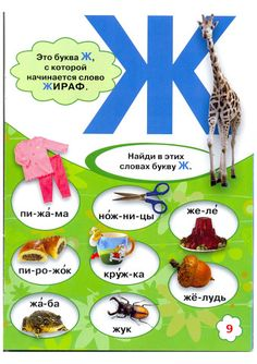 Russian Alphabet, Map, Education, Maps, Educational Illustrations, Learning, Peta, Studying