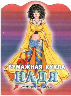 Надя Астрель 2003 - Nena bonecas de papel - Picasa Web Albums