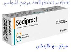 دواء سيديبروكت مرهم Sediproct Cream مرهم للبواسير Personal Care Toothpaste Person