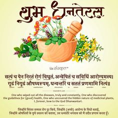 Shubh Dipawali - Happy Diwali in Sanskrit & Diwali Frames - Resanskrit Sanskrit Quotes, Sanskrit Mantra, Vedic Mantras, Yoga Mantras, Sanskrit Words, Ayurveda, Happy Dhanteras Wishes, Dhanteras Images, Shubh Diwali