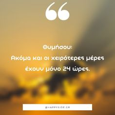 Greek Quotes, Movie Quotes, You Can Do, Kai, Positivity, Film Quotes, Optimism, Chicken