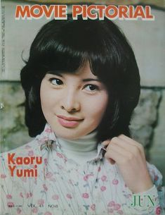 Yumi Kaoru (由美かおる) 1950-, Japanese Actress Medium Art, Asian Beauty, Japanese, Actresses, Actors, Celebrities, Movies, Kaoru, Seat Covers