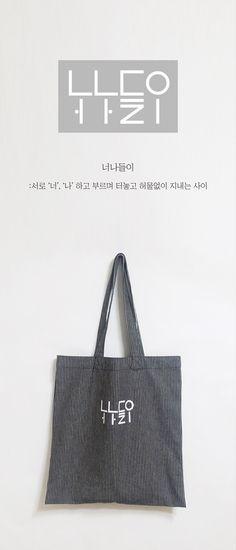 너나들이 한글 타이포 에코백 / Korean typography eco bag