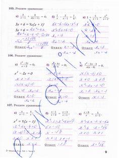 Страница 9 - Алгебра 9 класс рабочая тетрадь Минаева, Рослова. Часть 2
