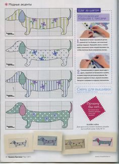 Cute cross stitched dachshunds