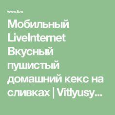 Мобильный LiveInternet Вкусный пушистый домашний кекс на сливках   Vitlyusya - Здорово полезно познавательно - для жизни  