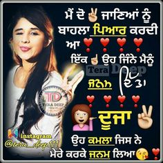 Parleen Cute Love Stories, Cute Love Quotes, Love Quotes For Him, Love Story, Me Quotes, Funny Quotes, Qoutes, Punjabi Attitude Quotes, Punjabi Love Quotes
