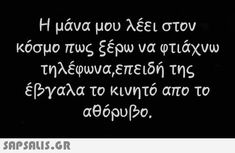 Funny Greek, Try Not To Laugh, Happy Things, Laugh Out Loud, Sarcasm, Just In Case, Haha, Funny Quotes, Jokes