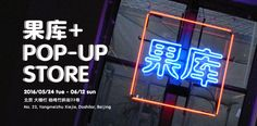 果库+ POP-UP STORE  http://www.guoku.com/event/20160624/