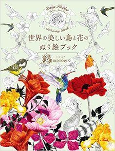 世界の美しい鳥と花のぬり絵ブック : ディジー・フレッチャー/Daisy Fletcher : 本 : Amazon