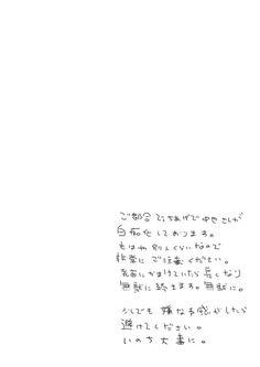 白痴な中也さんご注意 Dazai Osamu, Bongou Stray Dogs, Album, Pictures, Card Book