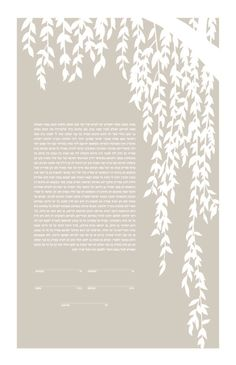 Newest papercut ketubah by Naomi offered at Urban Collective #ketubah #papercut