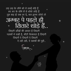 Poetry Quotes, Hindi Quotes, Gulzar Poetry, Gulzar Quotes, Photo Quotes, Poems, Lyrics, Dil Se, Sayings
