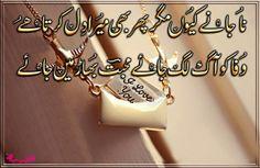 Poetry: Dil Shayari/Poetry Images in Urdu Sad Mood Vol-02