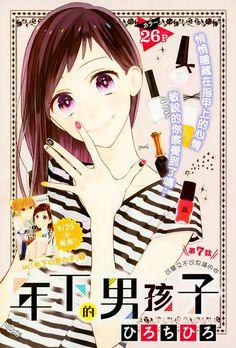 Toshishita no Otokonoko 7 - http://www.kingsmanga.net/toshishita-no-otokonoko-7/
