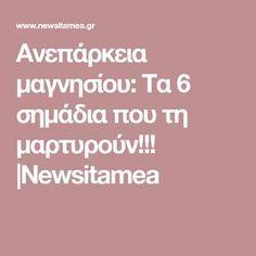 Ανεπάρκεια μαγνησίου: Τα 6 σημάδια που τη μαρτυρούν!!! |Newsitamea