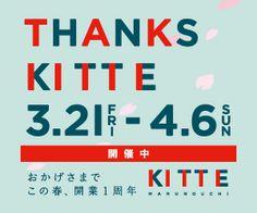 日本郵便 キッテ 開業1周年 THANKS KITTE