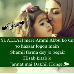 Both Ami abu Ameen sumAmeen Dear Mom And Dad, I Love My Parents, Love U Mom, Mothers Love, Mom And Dad Quotes, Mother Quotes, Muslim Couple Quotes, Muslim Couples, Mother In Islam