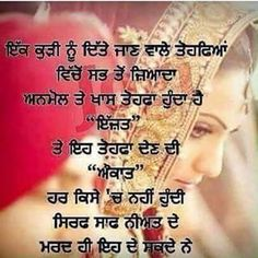 I Love You Quotes, Love Yourself Quotes, Real Quotes, Couple Quotes, Life Quotes, Hindi Quotes, Quotations, Punjabi Love Quotes, Inspirational Prayers