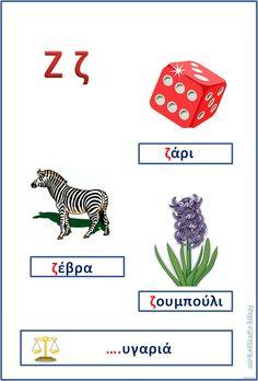 xristina's blog : Ένα μικρό βιβλίο για το αλφάβητο Learn To Read, Alphabet, Kindergarten, Blog, Writing, Learning, School, Languages, Printables