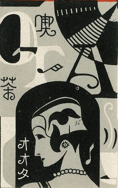 japanese matchbox label by maraid, http://www.flickr.com/photos/maraid/2581592946/in/set-72157604922299315/