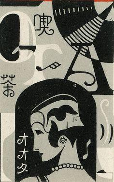 Japanese Art Deco Matchbox Label