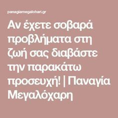 Orthodox Prayers, Motivational Quotes, Inspirational Quotes, Exeter, Psalms, Wise Words, Religion, Spirituality, Faith