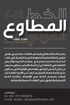 New Arabic Font Design for motion Screen Typography by ibrahim hassan, via Behance