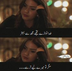 Urdu Quotes, Poetry Quotes, Quotations, Best Friend Quotes, Best Friends, Poetry Pic, Urdu Shayri, Urdu Poetry Romantic, Sad Love Quotes