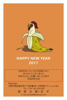 申年から酉年に変わるという事から生まれた作品です。サルの好物バナナから鶏を登場させました。 #年賀状 #デザイン #酉年