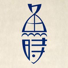 Japanese logo // 魚時 Fish In Season