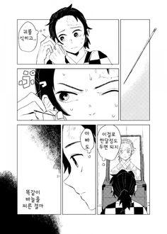 [귀멸/번역] 처음 귀걸이 한 날 : 네이버 블로그 Funny Times, Anime Style, Geek Stuff, Fan Art, Animation, Cartoon, Manga, Fictional Characters, Katana