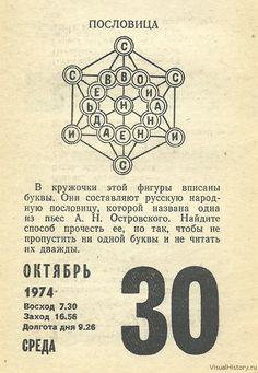 Листок календаря 90minutpl - be43