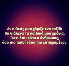 Greek Quotes, Life Quotes, Kid, Signs, Words, Wall, Quotes About Life, Child, Quote Life