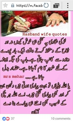 Dad Love Quotes, Husband Quotes From Wife, Wife Quotes, Husband Wife, Woman Quotes, Urdu Quotes, Islamic Quotes, Qoutes, Happy Married Life