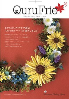 QuruFrie #1 cover (Botanical Quilling Japan)