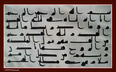 Islamic Calligraphy, Caligraphy, Calligraphy Art, Islamic Art, Pattern Art, Free Ebooks, Concept Art, Messages, Deco