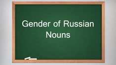 Russian Grammar Lesson 1: Gender of Nouns Part 1 I will check it later