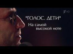 Голос Дети 3 На самой высокой ноте 2016 (Док. Фильм) - YouTube