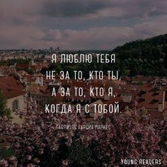 Love : 'quotes'цитаты' quotes about relationships,love and life,mo… Relationships Love, Relationship Quotes, Best Quotes, Love Quotes, Quotes Quotes, Cute Happy Quotes, Russian Quotes, Motivational Phrases, Super Quotes