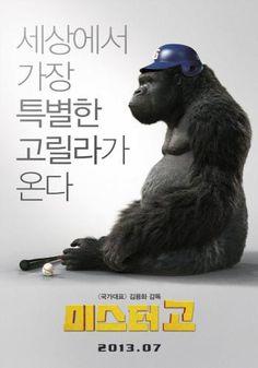 超級巨猩 / 王牌巨猩(Mr.Go)03