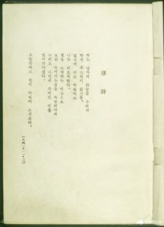Foreword by Yun Dong-ju, Sky, Wind, and Stars.