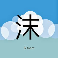 Aprende chino fácilmente con Chineasy