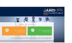 البوابه الوطنيه للعمل تحديث بيانات طاقات حافز
