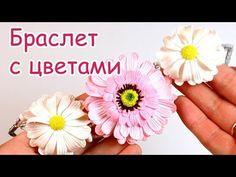 Браслет с ромашками - создание цветов и сборка. - YouTube