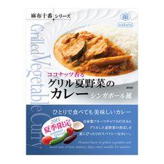 nakato 麻布十番シリーズ <ココナッツ香るグリル夏野菜のカレー シンガポール風>