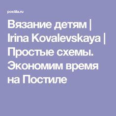 Вязание детям | Irina Kovalevskaya | Простые схемы. Экономим время на Постиле