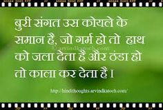 Romantic Quotes In Hindi, Hindi Quotes In English, Hindi Quotes On Life, Motivational Quotes In Hindi, Time Quotes, Friendship Quotes, Positive Quotes, Inspirational Quotes, Deep Sad Quotes